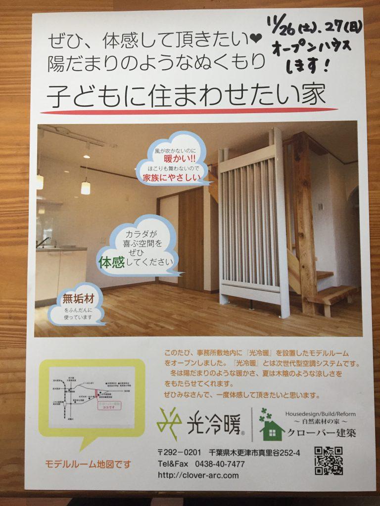 新モデルルーム、オープンハウスします!