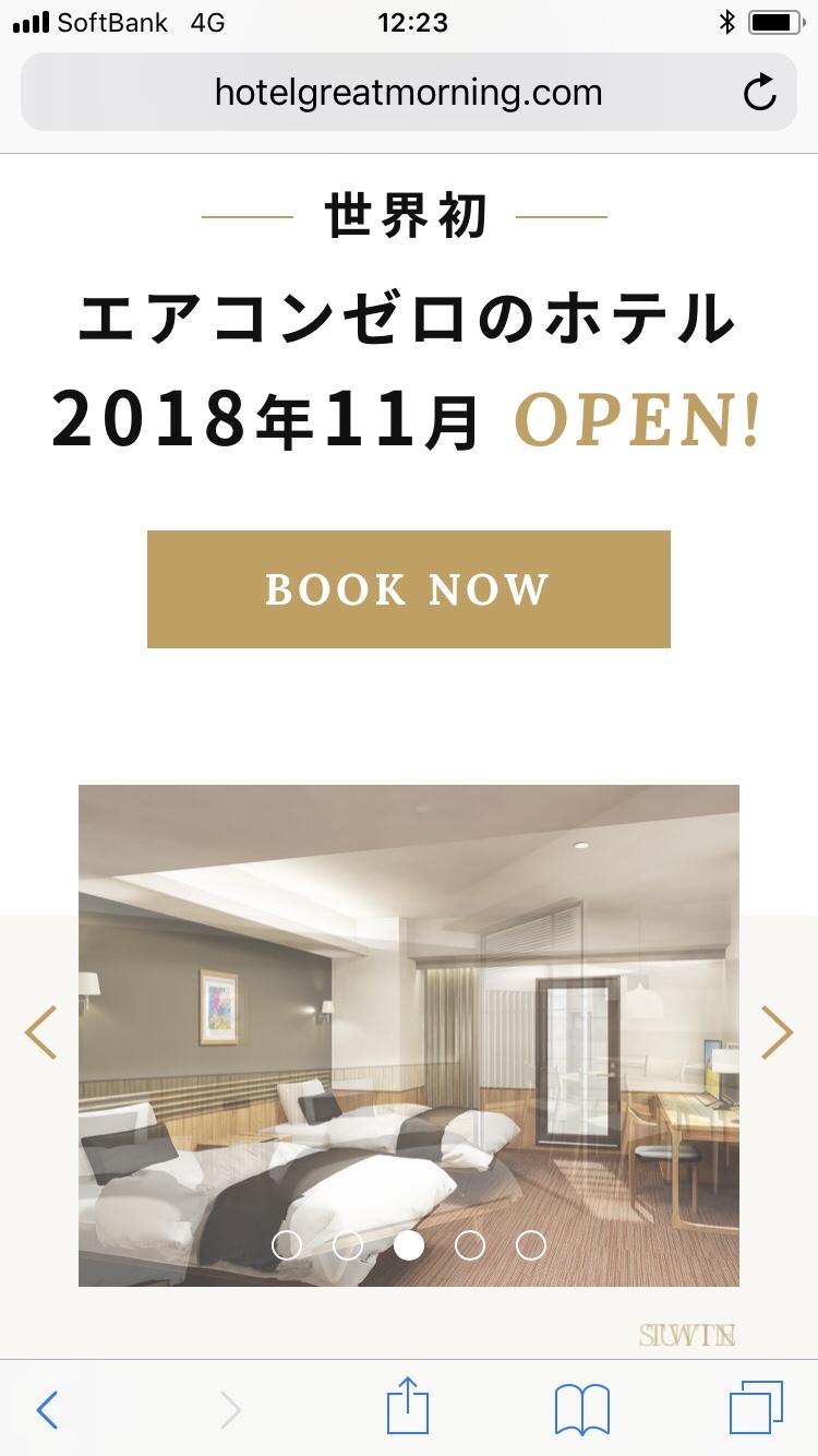 光冷暖ホテルオープン。